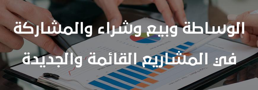 3 3 - القطاع التجاري