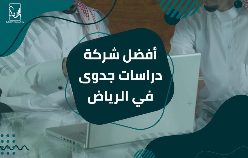 شركة دراسات جدوى في الرياض 860x550 - أفضل شركة دراسات جدوى في الرياض