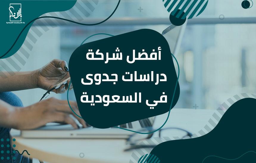 شركة دراسات جدوى في السعودية 860x550 - أفضل شركة دراسات جدوى في السعودية