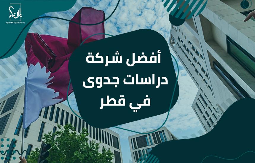 شركة دراسات جدوى في قطر - أفضل شركة دراسات جدوى في قطر