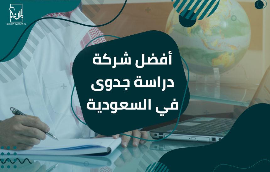 شركة دراسة جدوى في السعودية 860x550 - أفضل شركة دراسة جدوى في السعودية