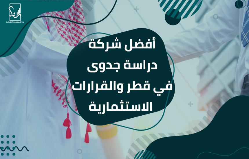 شركة دراسة جدوى في قطر والقرارات الاستثمارية - أفضل شركة دراسة جدوى في قطر والقرارات الاستثمارية