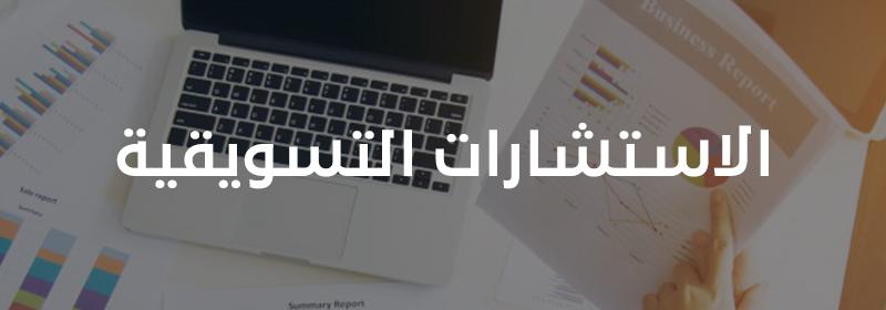 التسويقية - خدمات الأعمال
