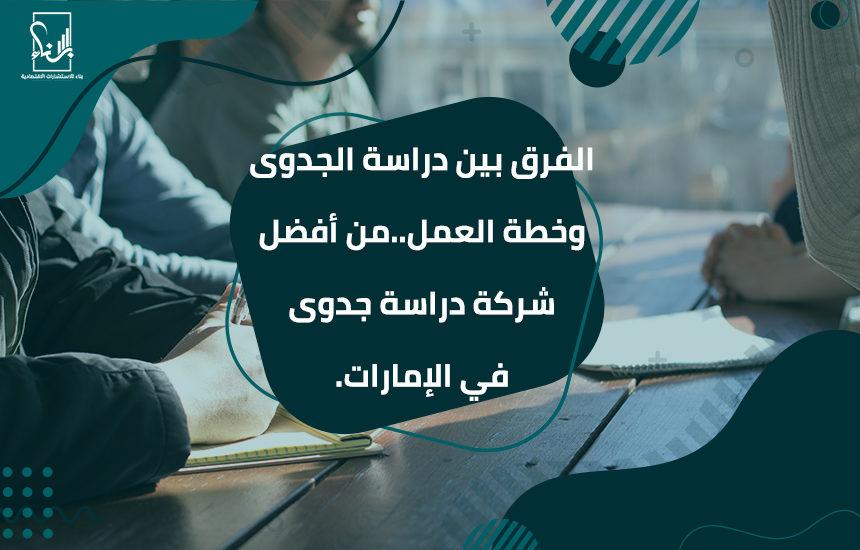 بين دراسة الجدوى وخطة العمل من أفضل شركة دراسة جدوى في الإمارات 860x550 - الفرق بين دراسة الجدوى وخطة العمل..من أفضل شركة دراسة جدوى في الإمارات