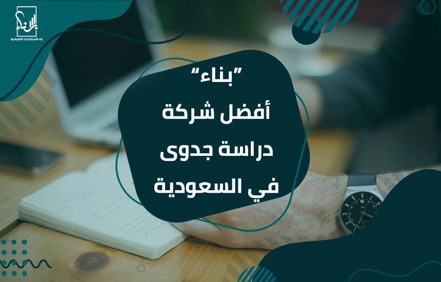 """أفضل شركة دراسة جدوى في السعودية - """"بناء"""" أفضل شركة دراسة جدوى في السعودية"""