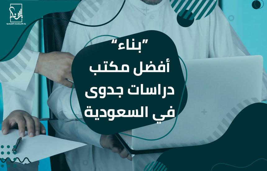 """أفضل مكتب دراسات جدوى في السعودية 860x550 - """"بناء"""".. أفضل مكتب دراسات جدوى في السعودية"""