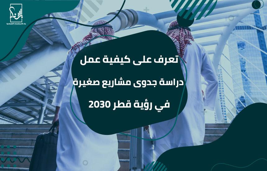 على كيفية عمل دراسة جدوى مشاريع صغيرة في رؤية قطر 2030 860x550 - تعرف على كيفية عمل دراسة جدوى مشاريع صغيرة في رؤية قطر 2030
