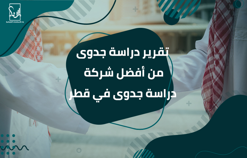 دراسة جدوى. - تقرير دراسة جدوى.. من أفضل شركة دراسة جدوى في قطر