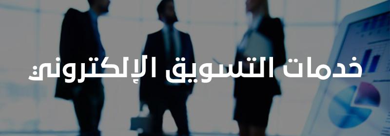 التسويق الإلكتروني - خدمات الأعمال