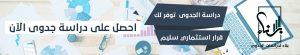 الجدوى توفر لك قرار استثماري سليم 300x55 - أفضل مكتب دراسات جدوى في الرياض