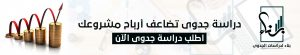 جدوى تضاعف أرباح مشروعك 300x55 - أفضل شركة دراسات جدوى في الرياض