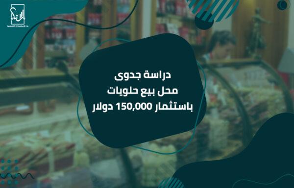 دراسة جدوى محل بيع حلويات باستثمار 150,000 دولار
