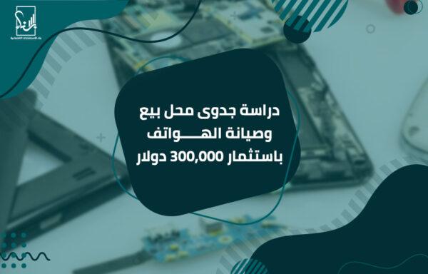 دراسة جدوى محل بيع وصيانة الهواتف باستثمار 300,000 دولار