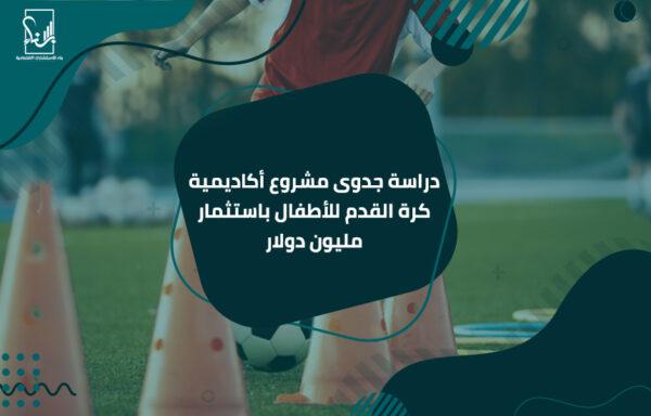دراسة جدوى مشروع أكاديمية كرة القدم للأطفال باستثمار مليون دولار