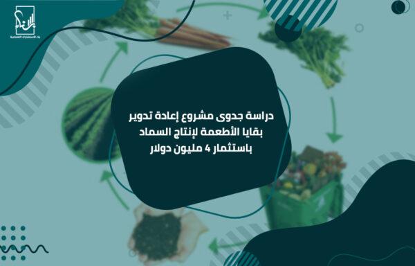 دراسة جدوى مشروع إعادة تدوير بقايا الأطعمة لإنتاج السماد باستثمار 4 مليون دولار