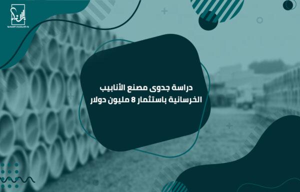 دراسة جدوى مصنع الأنابيب الخرسانية باستثمار 8 مليون دولار