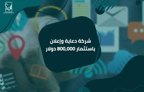 شركة دعاية وإعلان باستثمار 800,000 دولار