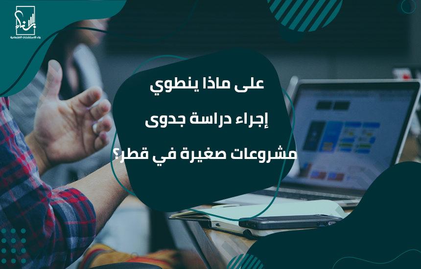 ماذا ينطوي إجراء دراسة جدوى مشروعات صغيرة في قطر ؟ 860x550 - على ماذا ينطوي إجراء دراسة جدوى مشروعات صغيرة في قطر ؟
