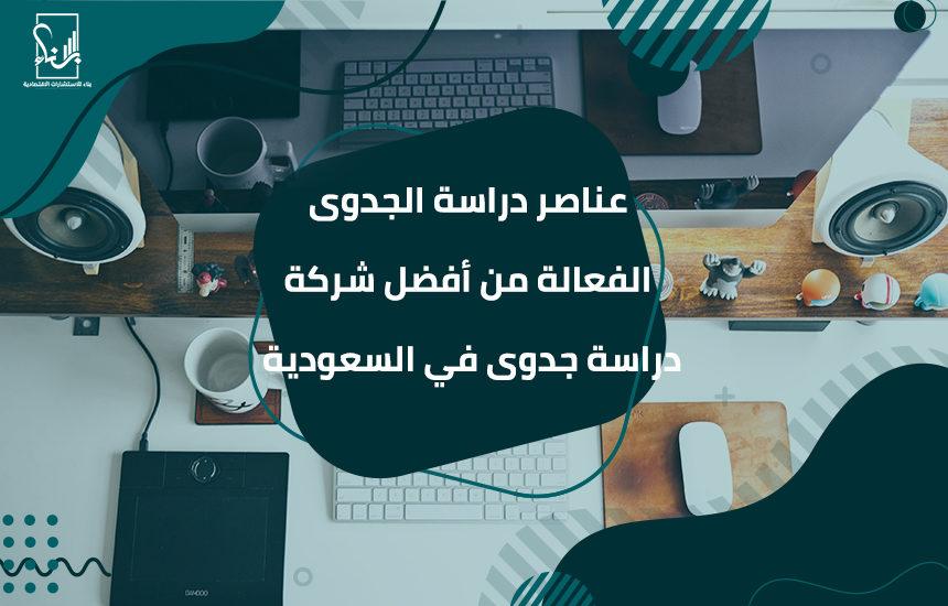 دراسة الجدوى الفعالة. 860x550 - عناصر دراسة الجدوى الفعالة..من أفضل شركة دراسة جدوى في السعودية
