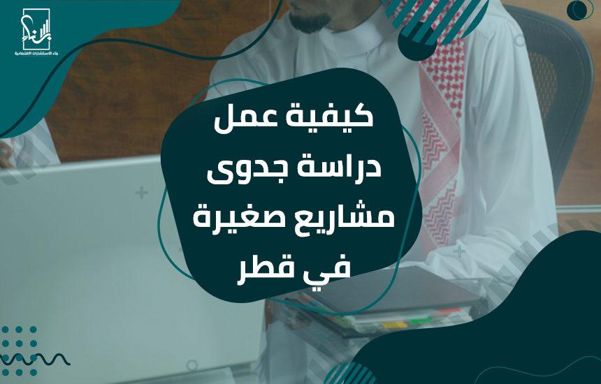 عمل دراسة جدوى مشاريع صغيرة في قطر 860x550 - كيفية عمل دراسة جدوى مشاريع صغيرة في قطر