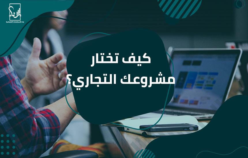 تختار مشروعك التجاري ؟ 860x550 - كيف تختار مشروعك التجاري ؟