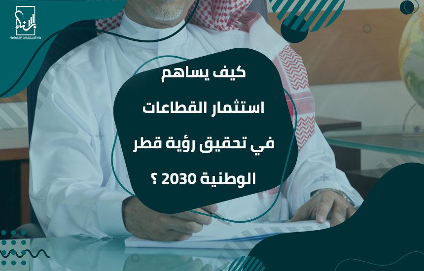 يساهم استثمار القطاعات في تحقيق رؤية قطر الوطنية 2030 ؟ 860x550 - كيف يساهم استثمار القطاعات في تحقيق رؤية قطر الوطنية 2030 ؟