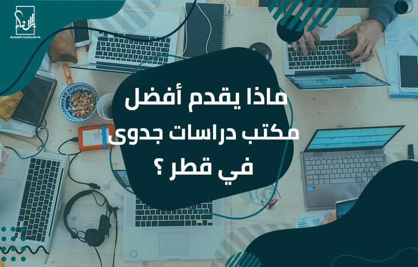 يقدم أفضل مكتب دراسات جدوى في قطر ؟ - ماذا يقدم أفضل مكتب دراسات جدوى في قطر ؟
