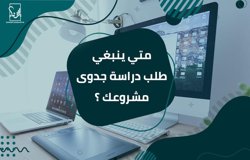 ينبغي طلب دراسة جدوى مشروعك ؟ 860x550 - متي ينبغي طلب دراسة جدوى مشروعك ؟