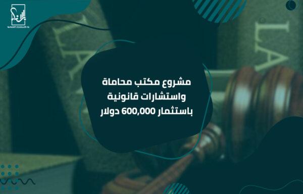 مشروع مكتب محاماة واستشارات قانونية باستثمار 600,000 دولار