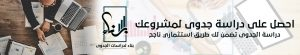 new bena2 300x55 - أفضل شركة دراسة جدوى في السعودية