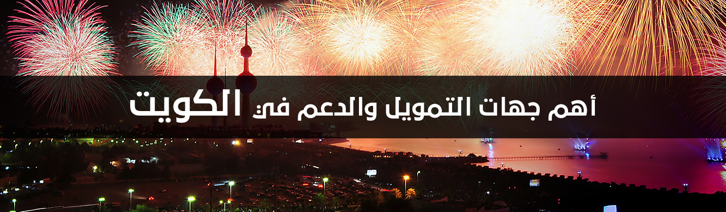 اهم جهات التمويل والدعم في الكويت