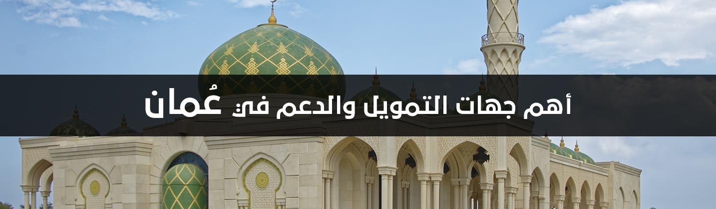 اهم جهات التمويل والدعم في عمان