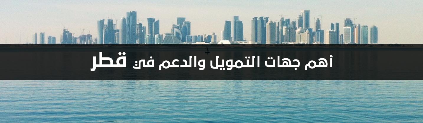 اهم جهات التمويل والدعم في قطر