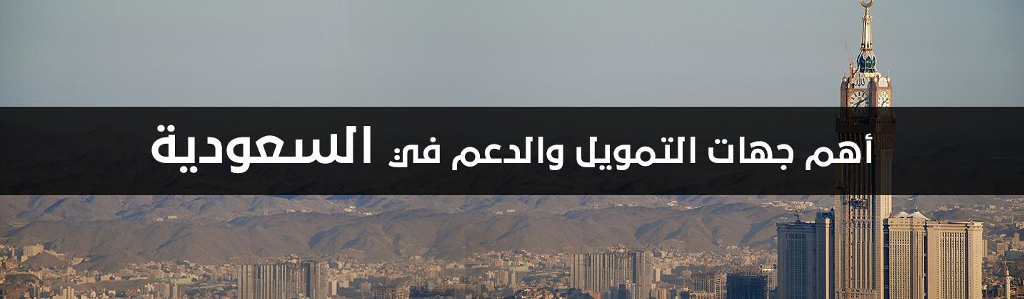 اهم جهات التمويل والدعم ف السعودية