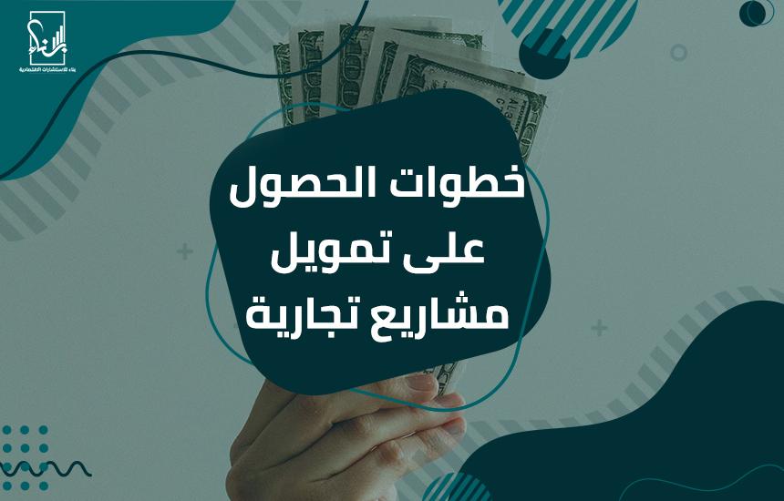 الحصول على تمويل مشاريع تجارية - خطوات الحصول على تمويل مشاريع تجارية