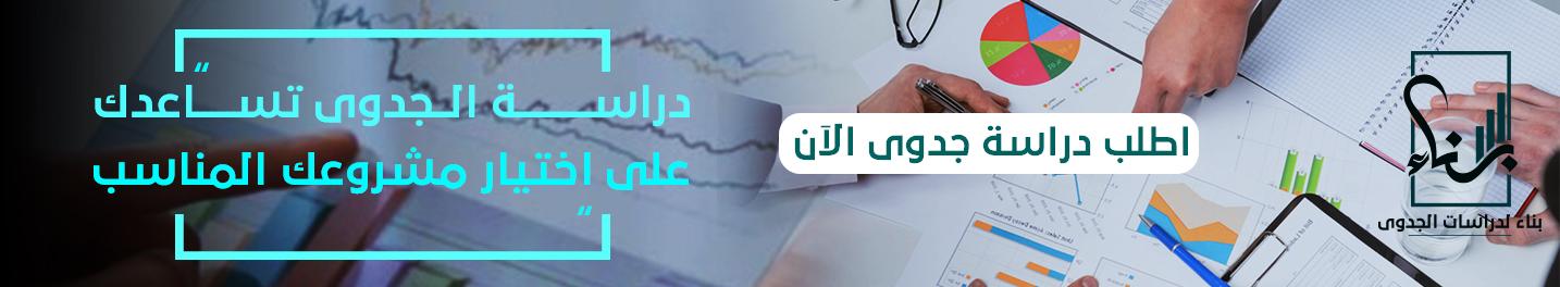 الجدوى تساعدك على اختيار مشروعك المناسب 2 - أفضل مكتب دراسات جدوى في الرياض...ما يخص القروض