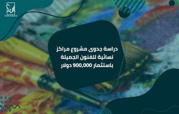 دراسة جدوى مشروع مراكز نسائية للفنون الجميلة باستثمار 900,000 دولار