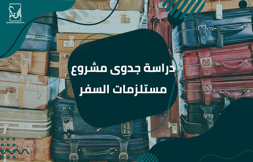 جدوى مشروع مستلزمات السفر 860x550 - دراسة جدوى مشروع مستلزمات السفر