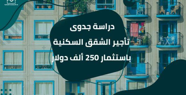 -جدوى-تأجير-الشقق-السكنية-باستثمار-250-ألف