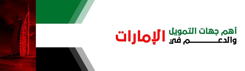 جهات التمويل والدعم في الإمارات 1024x300 - جهات الدعم والتمويل