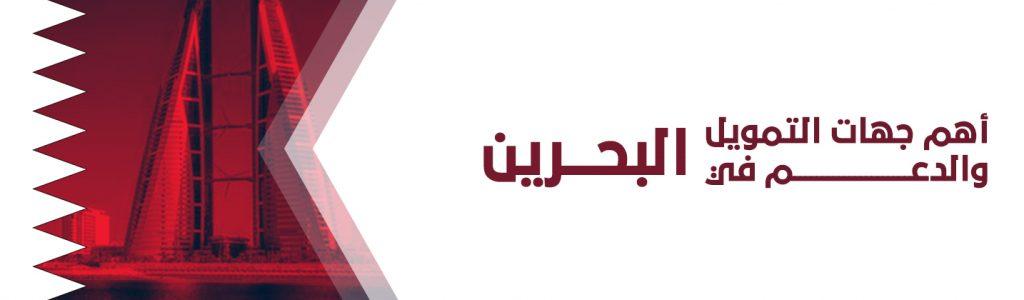 أهم جهات التمويل والدعم في البحرين