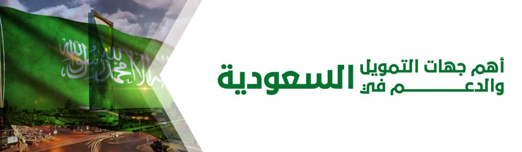 أهم جهات التمويل والدعم في السعودية
