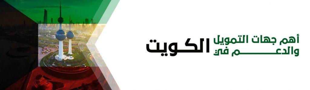 جهات التمويل والدعم في الكويت 1024x300 - جهات الدعم والتمويل