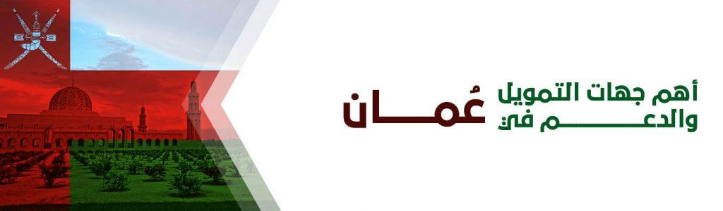 جهات التمويل والدعم في عمان 1024x300 - جهات الدعم والتمويل