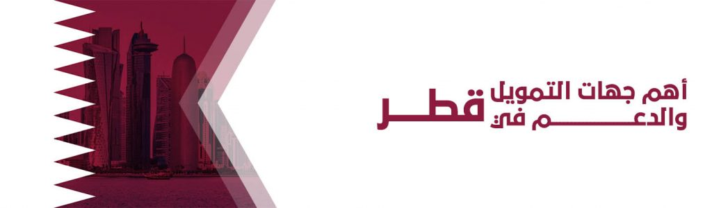 جهات التمويل والدعم في قطر 1024x300 - جهات الدعم والتمويل