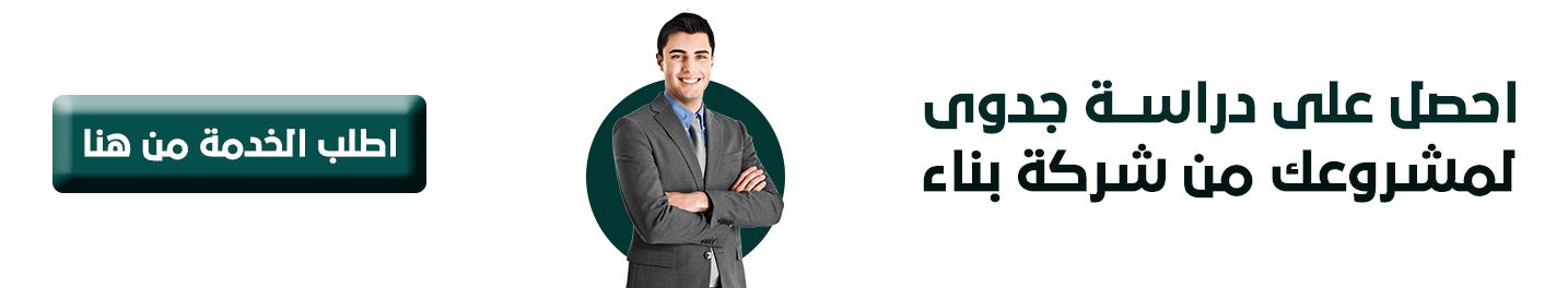 على دراسة جدوى لمشروعك من شركة بناء 1 - هل تبحث عن أفضل شركة دراسة جدوى في الامارات؟