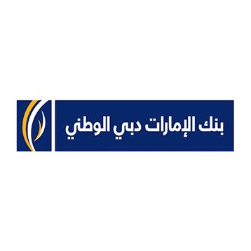 الإمارات دبي الوطني - أهم جهات التمويل والدعم في الإمارات