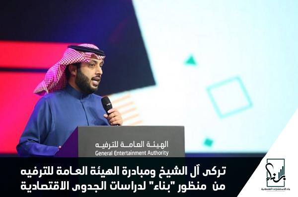 تركى آل الشيخ ومبادرة الهيئة العامة للترفيه من منظور بناء لدراسات الجدوى الاقتصادية