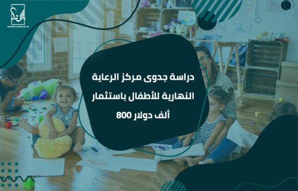 دراسة جدوى مركز الرعاية النهارية للأطفال باستثمار 800 ألف دولار