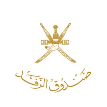الرفد - اهم جهات التمويل والدعم في عُمان